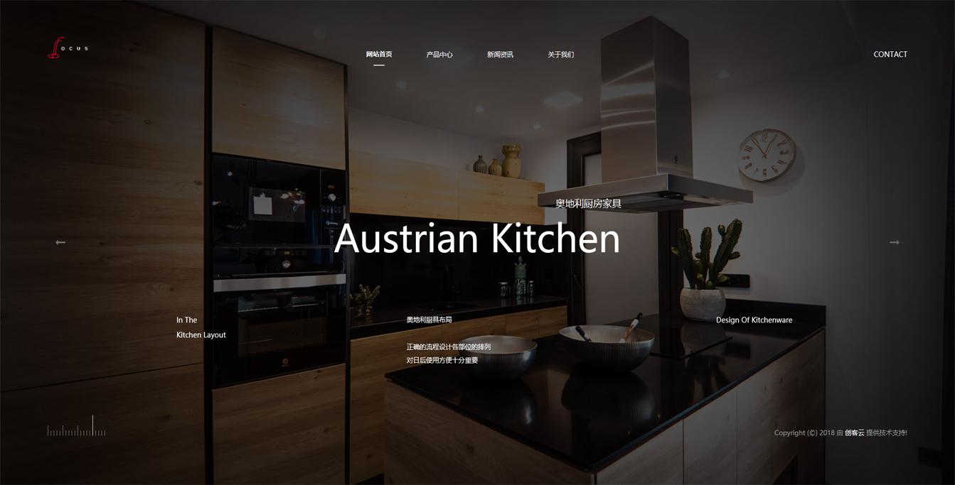 创意厨卫电器DedeCMS织梦模板